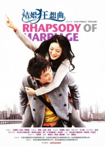 Download Rhapsody Of Marriage (2012) 720p HDTV 700MB Ganool